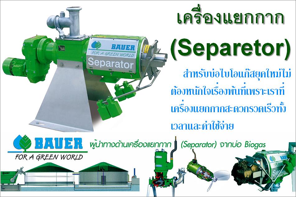 เครื่องแยกกาก (Separetor)