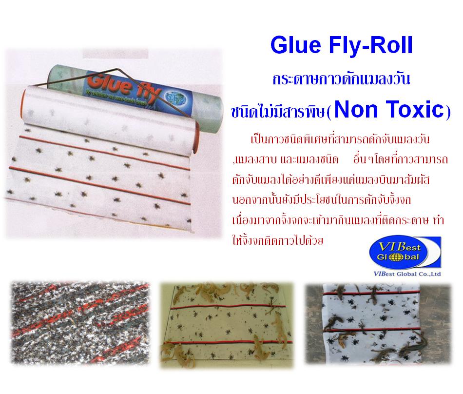 กระดาษกาวดักแมลงวัน Glue Fly-Roll